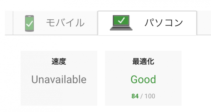 PageSpeed Insights 結果B