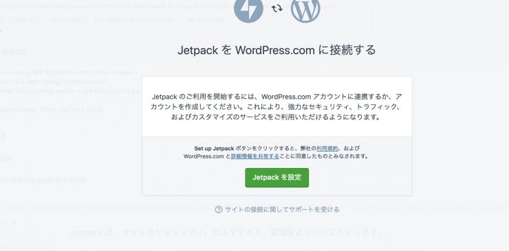 プラグイン『jetpack』のインストールの仕方 その3