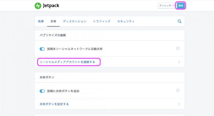 プラグイン『jetpack』のでFacebookに自動投稿する設定
