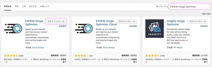 EWWW Image Optimizer設定の仕方 その1