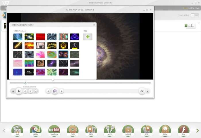 Freemake Video Converterオーディオ編集