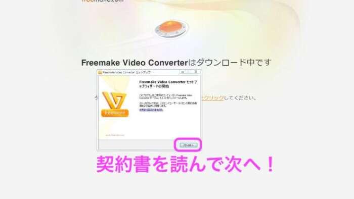 Freemake Video Converter契約書