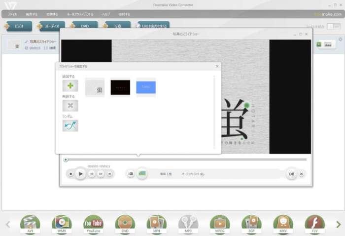Freemake Video Converterフォトムービー