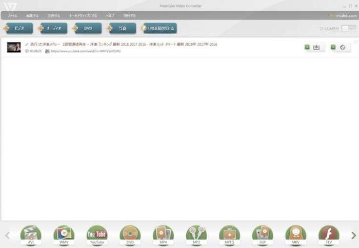 Freemake Video Converterユーチューブのダウンロード