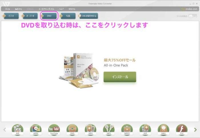 Freemake Video ConverterDVDの取り込み方