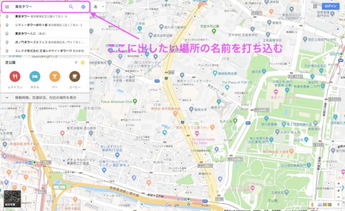 Google MAPの出し方