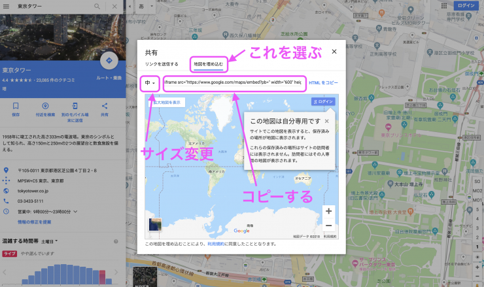 GoogleMAPからHTMLコードを取得
