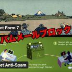 AkismetでContactForm7のスパム対策をする簡単な方法【WordPress】