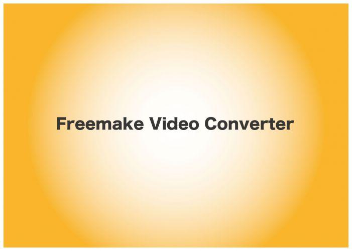 Freemake Video Converter 簡単に動画変換できるソフト(PR)