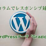 1カラムでシンプル!レスポンシブ対応!WordPressテーマ「Grazioso」