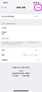 iPhoneの設定を英語化にして 私生活から英語を少しでも学習する設定方法4