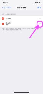 iPhoneの設定を英語化にして 私生活から英語を少しでも学習する設定方法5