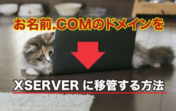 お名前.comからエックスサーバーにドメインの移管方法と理由のご紹介