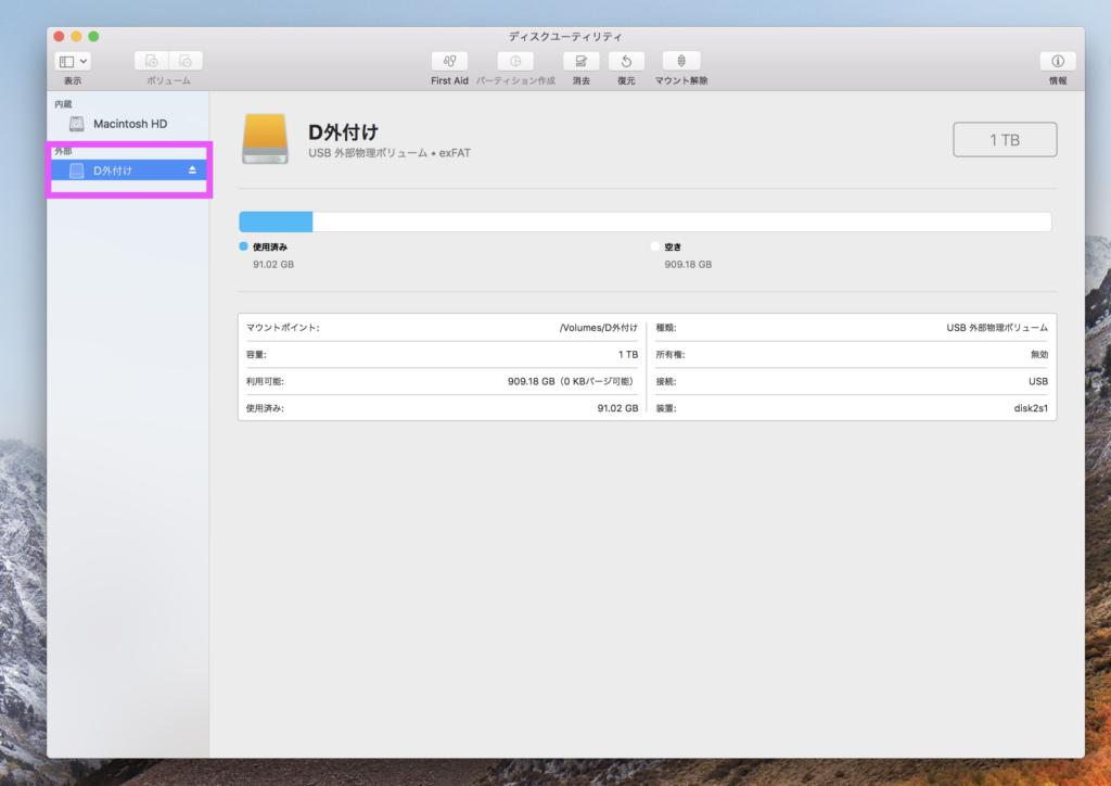 Macのディスクユーティリティを使ってHDDをフォーマット