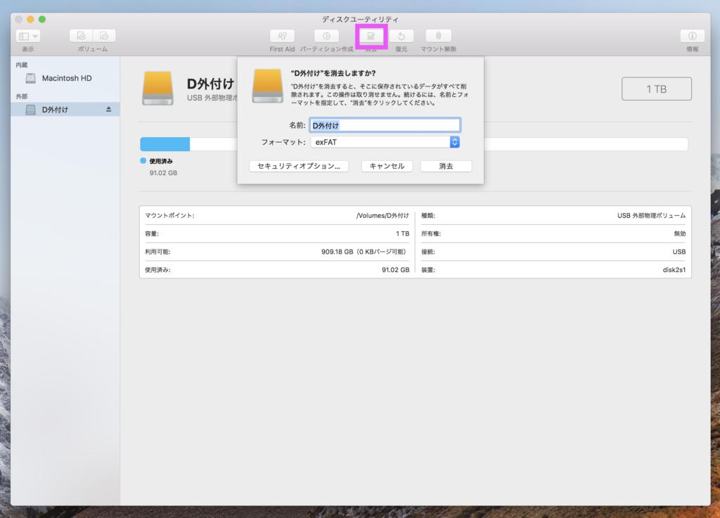 Macディスクユーティリティを使ってHDDをデータを消去