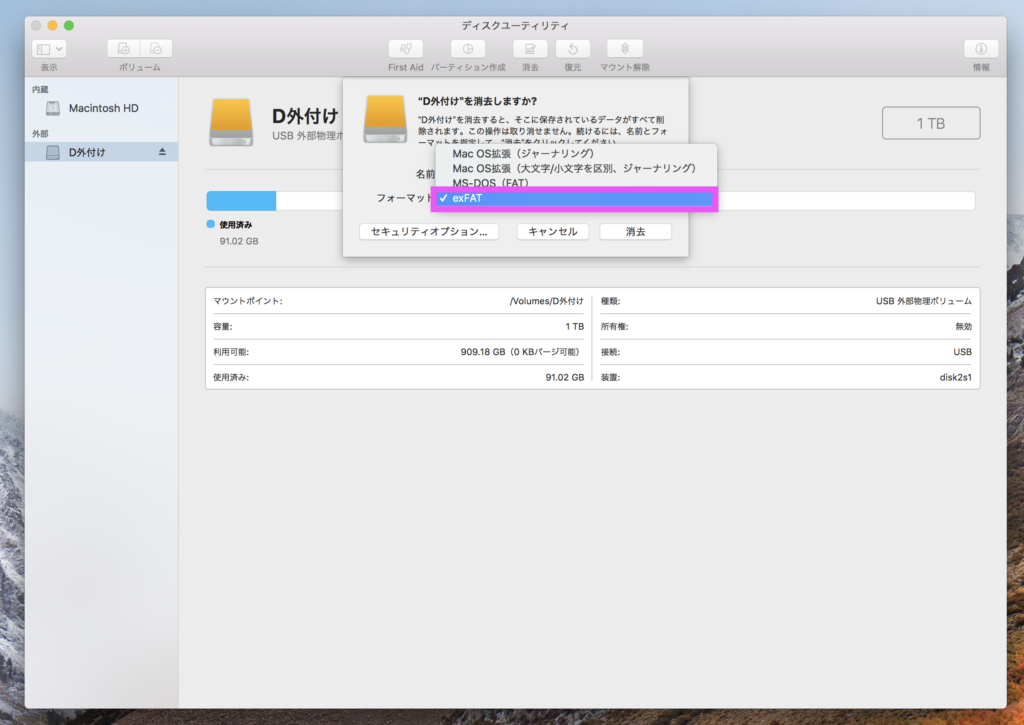 Macのディスクユーティリティを使ってHDDをフォーマット3