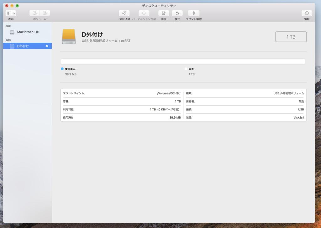Macで外付けHDDをフォーマットする方法5