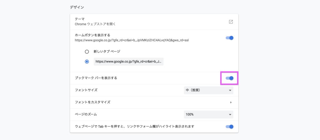 Google Chromeのブックマークバーを表示する