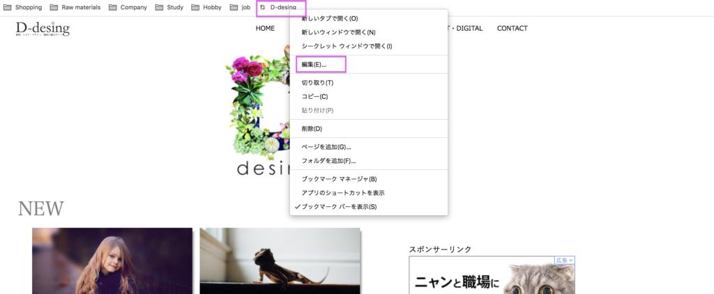 Google Chrome ブックマークをアイコンのみにする方法