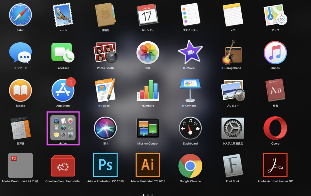 Macのユーリリティを起動する