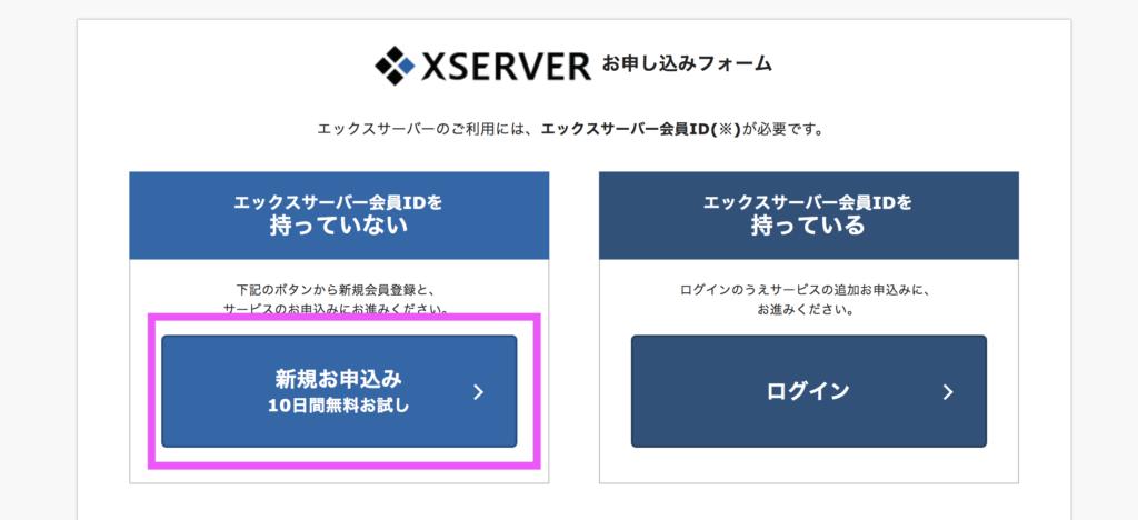 WordPressでブログを始める方法 エックスサーバー申し込み