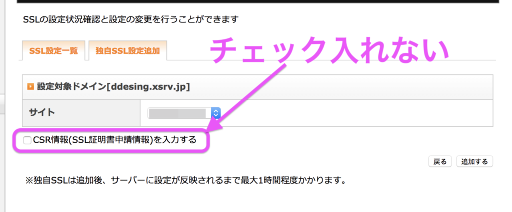 WordPressでブログを始める方法 SSL設定2