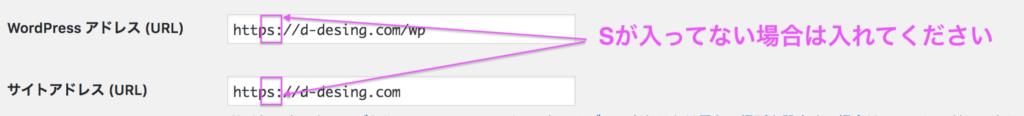 WordPressのSSL設定終わり