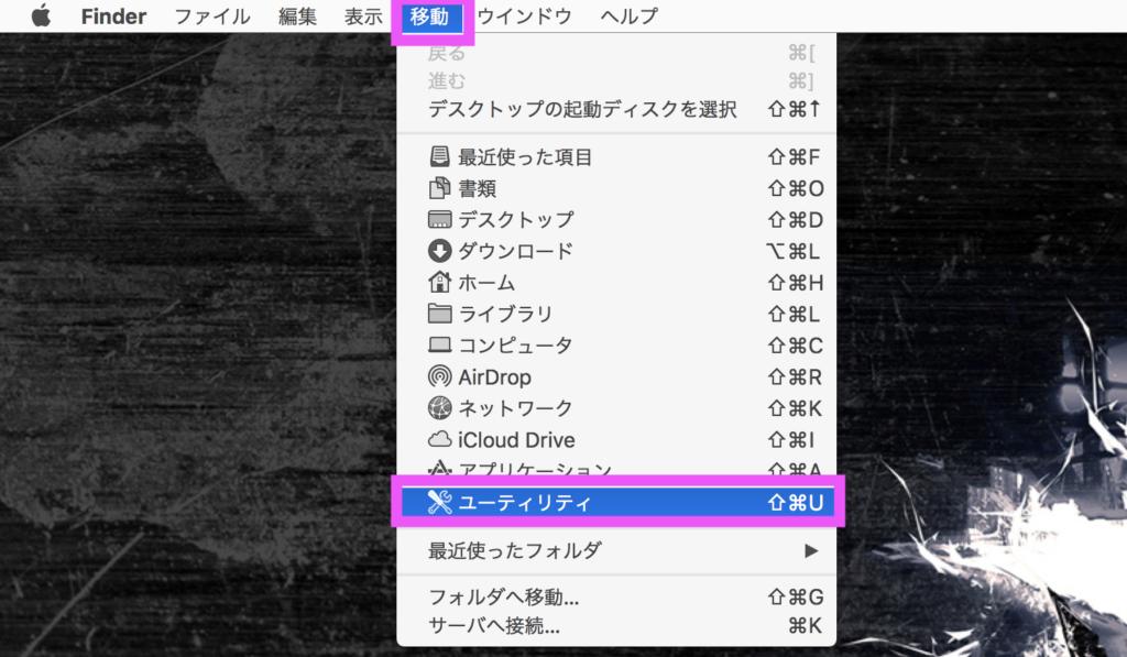 Macのスクリーンショットの保存名・保存先・形式の変更方法 ターミナルアクセス