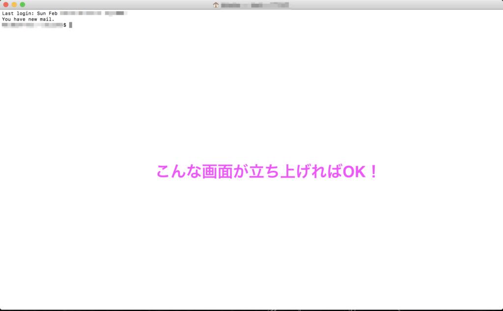Macのスクリーンショットの保存名・保存先・形式の変更方法 ターミナ起動完了