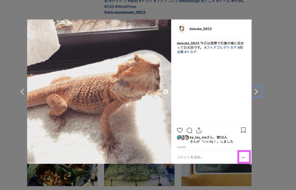 Instagramをブログに埋め込む方法1