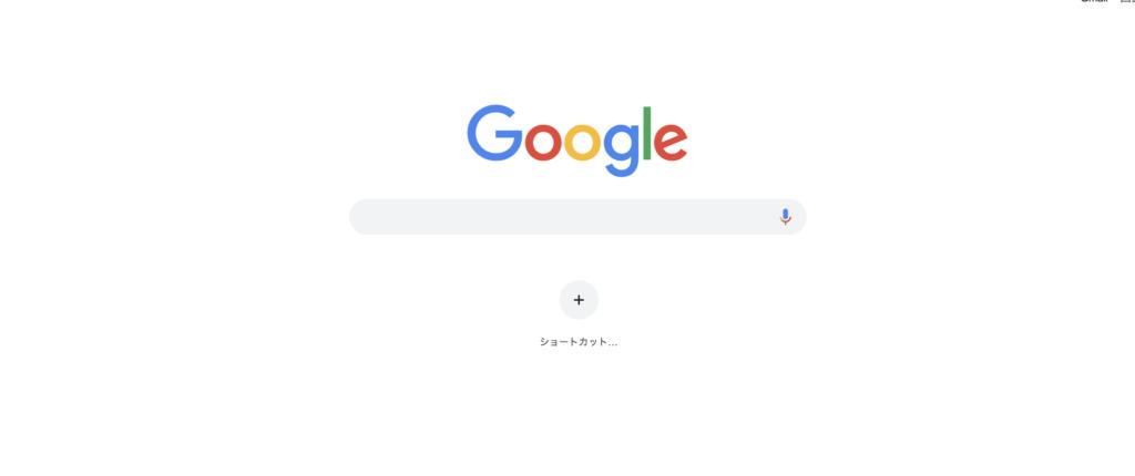 Google検索で除外検索のやり方