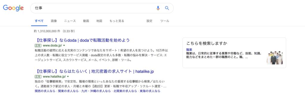 Google検索で除外検索のやり方2