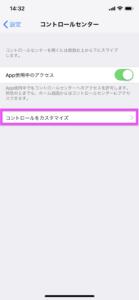 iPhoneの画面録画の設定方法3