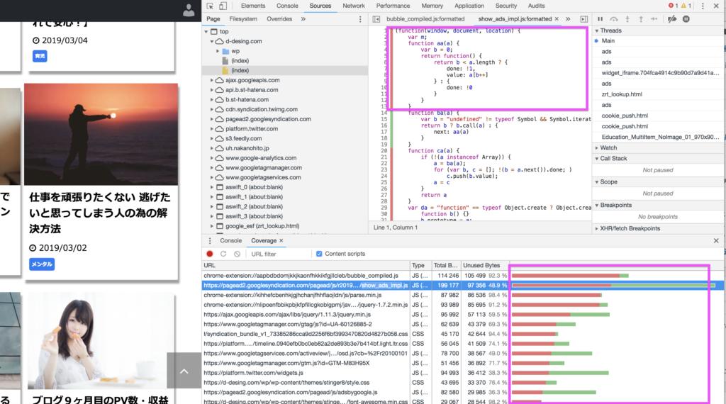 不要なCSS・Javascript