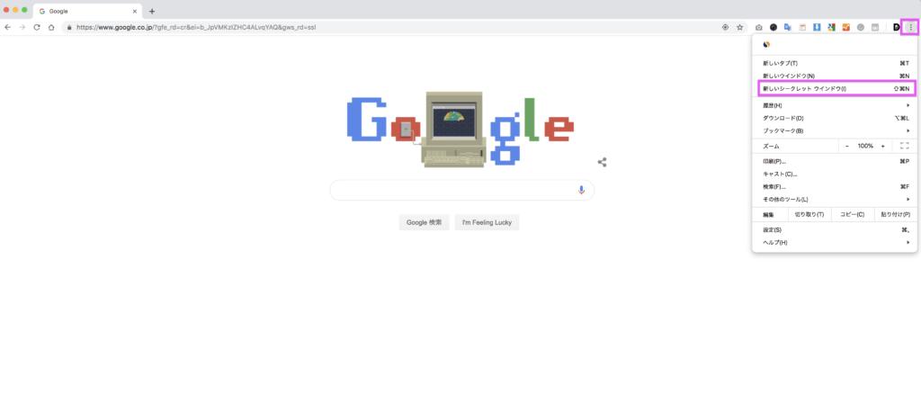Google Chromeのシークレットモードの使い方1