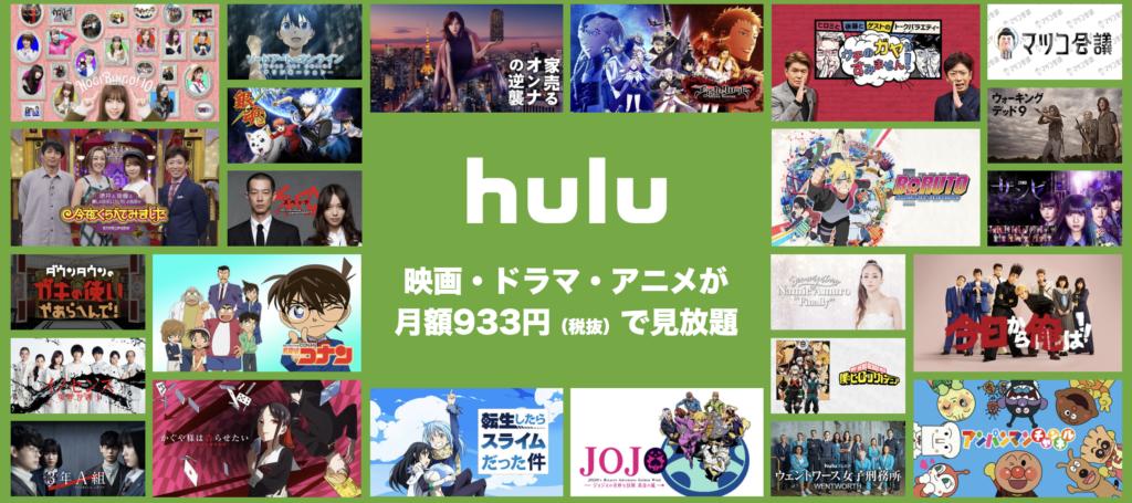 おすすめVOD Hulu