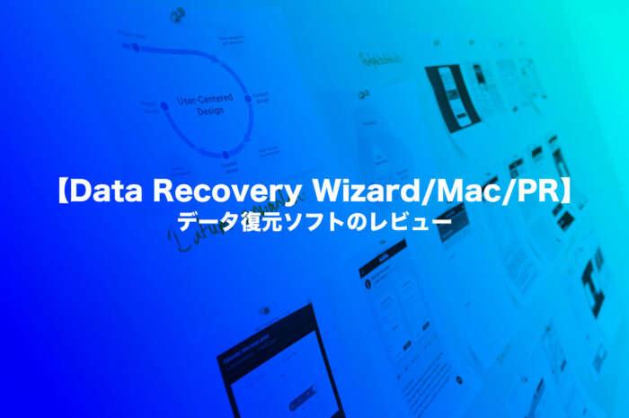 データ復元ソフトのレビュー【Data Recovery Wizard/Mac/PR】