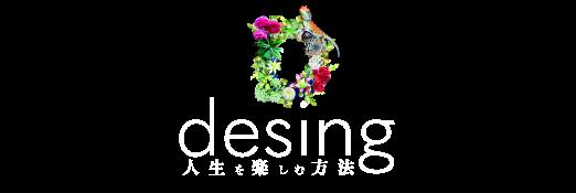 Dデザイング