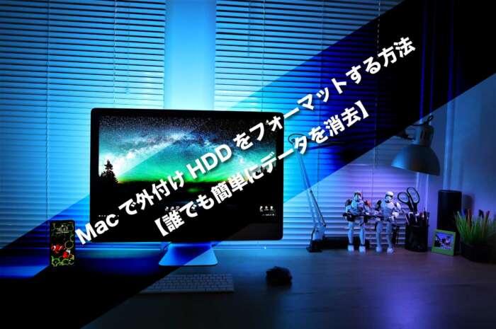 Macで外付けHDDをフォーマットする方法【誰でも簡単にデータを消去】