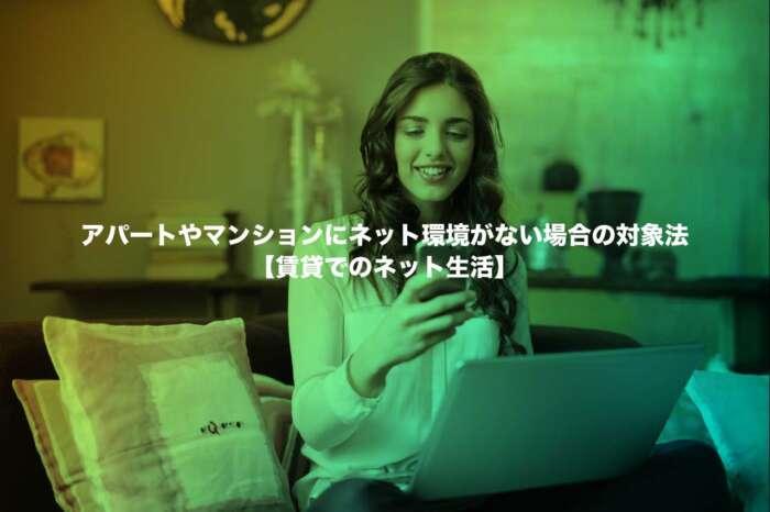 アパートやマンションにネット環境がない場合の対象法【賃貸でのネット生活】