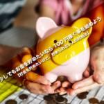 少しでもお金を貯めたいなら100円稼ぐ事を始めよう【貯金を貯めたいけど、貯められない人の対処法】
