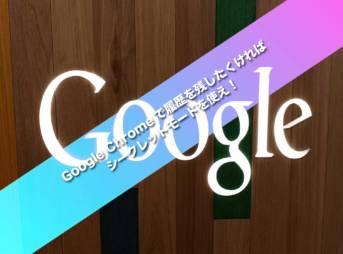 Google Chromeで履歴を残したくければシークレットモードを使え!