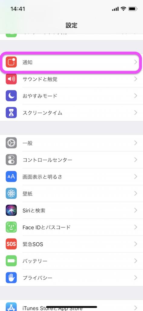 iPhoneの通知を選ぶ