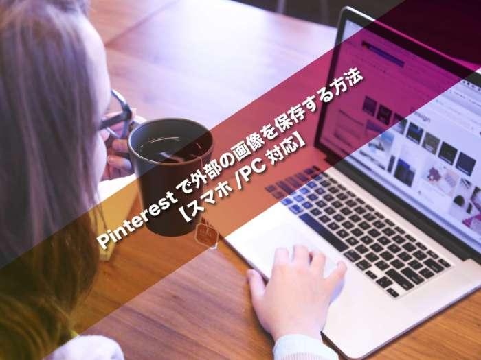 Pinterestで外部の画像を保存する方法【スマホ/PC対応】