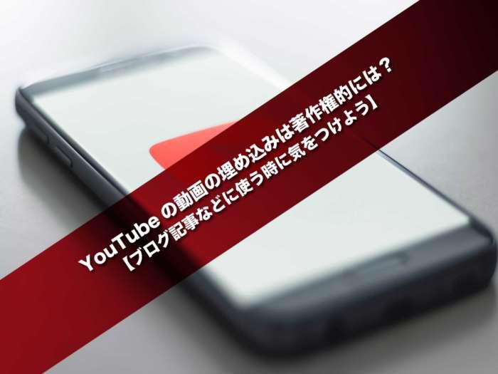 YouTubeの動画の埋め込みは著作権的には?【ブログ記事などに使う時に気をつけよう】