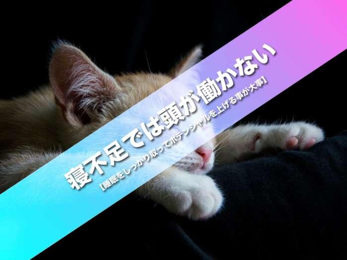 寝不足では頭が働かない【睡眠をしっかり取ってポテンシャルを上げる事が大事】