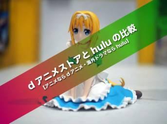 dアニメストアとhuluの比較【アニメならdアニメ・海外ドラマならhulu】