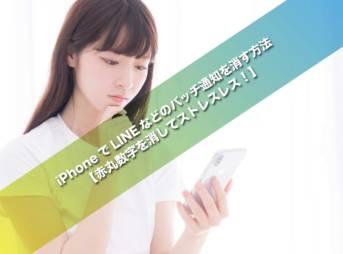 iPhoneでLINEなどのバッチ通知を消す方法【赤丸数字を消してストレスレス!】
