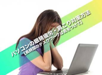 パソコンの眼精疲労・肩こり対策方法【長時間のデスクワークは気をつけて】