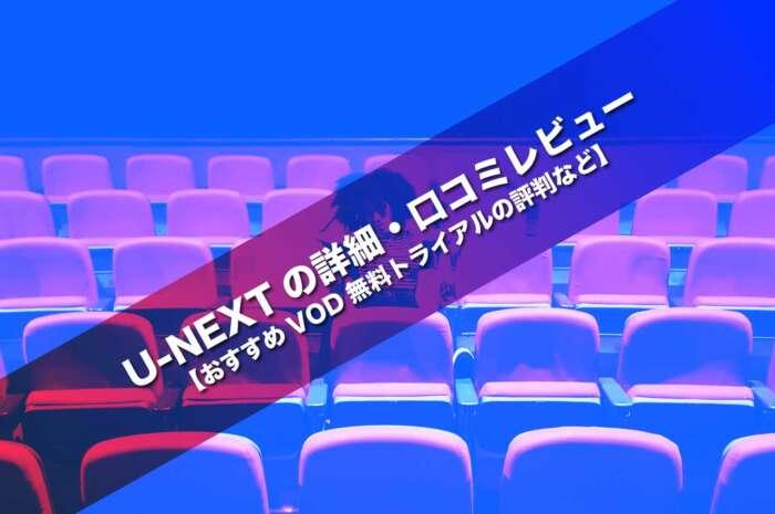 U-NEXTの詳細・口コミレビュー【おすすめVOD無料トライアルの評判など】